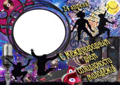 Международный день солидарности молодежи. молодежная диско. 24 апреля с международным днем солидарности молодежи