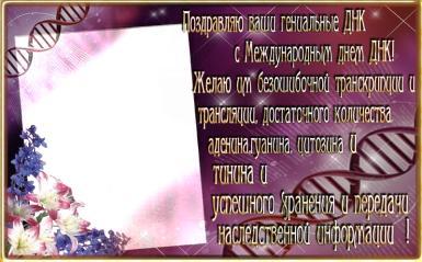 Международный День ДНК. днк рамка. Поздравляю ваши гениальные ДНК с Международным днем ДНК   Желаю им безошибочной транскрипции и трансляции, достаточного количества аденина, гуанина, цитозина и тинина и успешного х