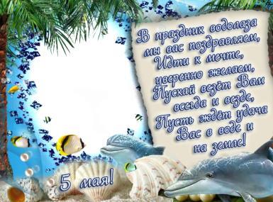 Международный день акушерки и день водолаза. 5 мая. в праздник водолаза мы поздравляем, Идти к мечте, уверенно желаю, Пускай везёт Вам всегда, везде, Пусть ждёт удача Вас в воде и на земле.