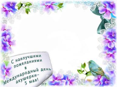 Международный день акушерки и день водолаза. голубая птичка. с наилутшими пожеланиями в международный день акушерки 5 мая