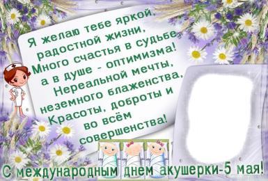 Международный день акушерки и день водолаза. с международным днем акушерки. Я желаю тебе яркой, радостной жизни, Много счастья в судьбе, а в душе - оптимизма! Нереальной мечты, неземного блаженства, Красоты, доброты и во всём совершенства!