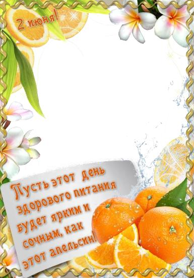 2 июня день здорового питания. Пусть день будет яркий и сочный, как этот апельсин