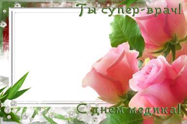День медицинского работника. букет розовых роз для супер врача. с днем медика