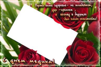 День медицинского работника. красные розы в день медика тебе. с днем медика пусть ваше здоровье не ослабевает дух крепнет а взгляд в будущее был полон оптимизма