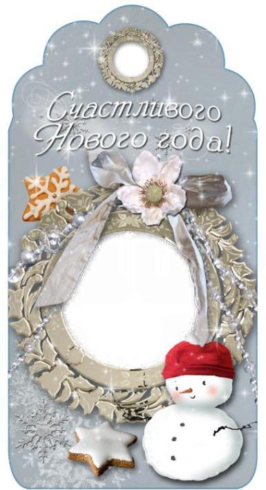 Этикетки, приглашения. Рамка, фотоэффект: новогодняя этикетка. Бирка с новым годом