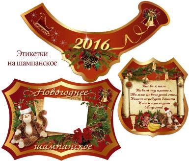 Этикетки, приглашения. Рамка, фотоэффект: Новогоднее шампанское. Этикетки на бутылки. Шампанское на Новый год 2016, год Обезьяны. Шампанское с обезьяной.