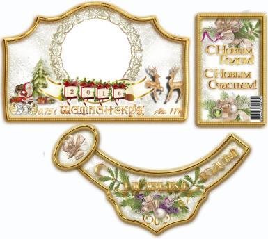 Этикетки, приглашения. Рамка, фотоэффект: С Новым годом! С Новым счастьем!. этикетка на новогоднее шампанское с дедом морозом с оленями и елкой