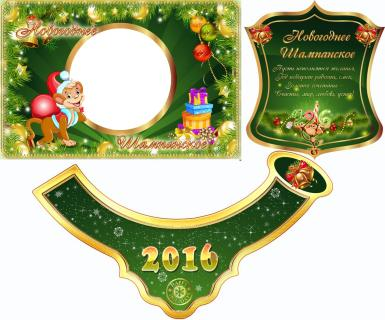 Этикетки, приглашения. Рамка, фотоэффект: новогоднее шампанское с обезьянкой. пусть исполнится желание год подарит радость смех золотое сочетание счастье мир любовь успех 2016