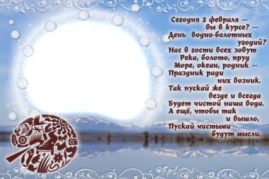 2 февраля - Всемирный день водно-болотн. Сегодня — вы в курсе? — День водно-болотных угодий  Нас в гости всех зовут Река, болото, пруд, Море, океан, родник — Праздник ради них возник. Так пускай же везде и всегда Б