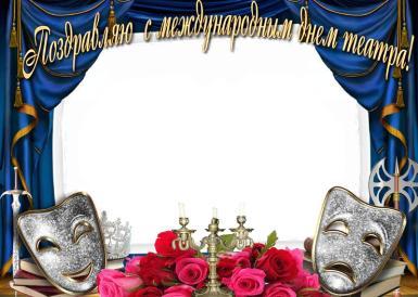 Всемирный день театра. с международным днем театра. свечи маски