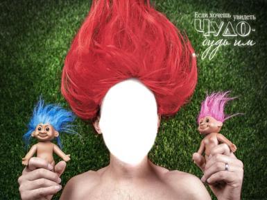 День смеха. Немного почудим. Фотоприкол, коллаж для мужчин. Парень в красном парике с двумя игрушечными гномами в руках. Надпись: если хочешь увидеть чудо - будь им.