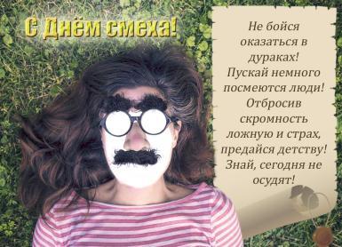 День смеха. Первоапрельская шутка. Фотоприкол, открытка к 1 апреля. Коллаж для женщин. Девушка в смешной маске - очки, густые брови и усы!