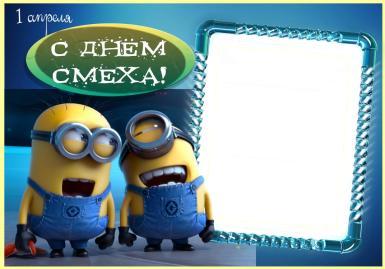 День смеха. Первоапрельские миньоны. Фоторамка-открытка, поздравление с Днем смеха. 1 апреля - время посмеяться! Два миньона смеются рядом с рамкой для фото.