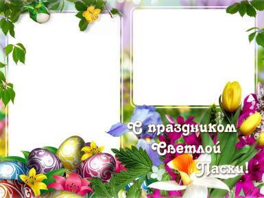 Православная Пасха. С Праздником!. Светлая пасха, с праздником, пасхальные яйца, православие, пасхальные яйца