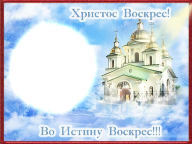 Православная Пасха. Христос Воскресе! Воистину воскресе!. Светлая Пасха, Православие, православный праздник, пасхальные яйца, ХВ, Христос Воскрес, весна, цветы, небеса, храм