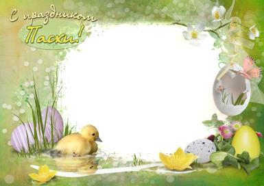 Православная Пасха. с праздником пасхи. Светлая Пасха, Православие, православный праздник, пасхальные яйца, ХВ, Христос Воскрес, весна, цветы, цыпленок
