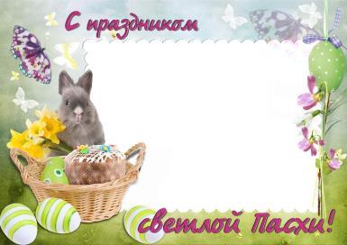 Православная Пасха. с праздником. Светлая Пасха, Православие, православный праздник, пасхальные яйца, ХВ, Христос Воскрес, весна, цветы, кролик, кулич