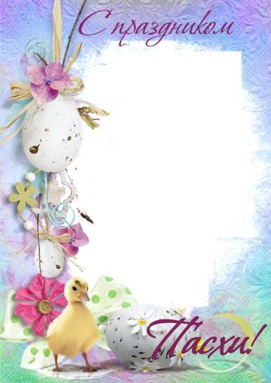 Православная Пасха. с праздником пасхи!. Светлая Пасха, Православие, православный праздник, пасхальные яйца, ХВ, Христос Воскрес, весна, цветы, цыпленок