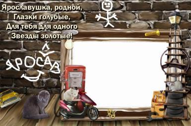 Прочие детские рамки. Рамка, фотоэффект: Открытка для Ярослава. Открытка для Ярослава, фоторамка для Ярослава. Открытка с фотографией для маленького Ярослава. Ярик, Ярослав, Ярославушка родной, глазки голубые, для тебя для одного звезды...