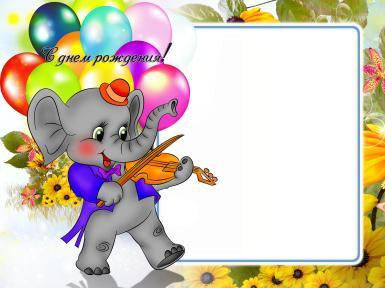 Прочие детские рамки. Рамка, фотоэффект: с днем рождения. Веселый слоник, шарики, день рождения, поздравления, цветы, букет, мультфильм, мультипликация, детский праздник, слон играет на скрипке