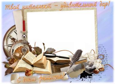 поздравление на день филолога. Твой интеллект – удивительный дар!  открытка с днем филолога, специалист в области филологии; тот, кто изучает духовную культуру народа, выраженную в языке