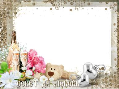 Свадебные. Рамка, фотоэффект: совет да любовь. свадьба, молодожены, обручальные кольца, день, когда поздравления льются рекой, на лицах молодоженов сияют счастливые улыбки и всё еще только начинается.