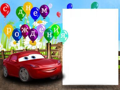 Прочие детские рамки. Рамка, фотоэффект: с днем рождения. С днем рождения, тачки, мультфильм, мультипликация, детский праздник, поздравления мальчику, «Молния» Маккуин, Яркие впечатления