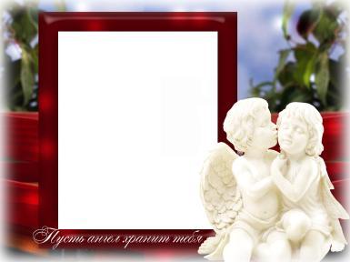 Свадебные. Рамка, фотоэффект: пусть ангел хранит тебя. Пожелания, ангел, храни тебя Бог, любовь, забота, Храни тебя Господь на всех твоих дорогах, Пусть яркая звезда твой освещает Путь!
