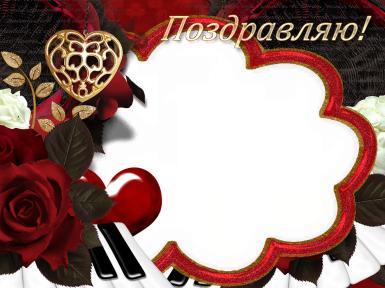 Свадебные. Рамка, фотоэффект: поздравляю. подвеска ажурное сердце, поздравляю, поздравления, с днем рождения, праздник, день варенья, торжество, Если твоя жизнь потеряла цвет, раскрась её сама... Она того стоит!