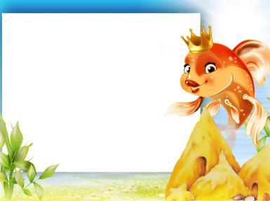 Прочие детские рамки. Рамка, фотоэффект: золотая рыбка. Золотая рыбка, сказка, дети, детство, мультипликация, мультфильм, период человеческого развития, когда он учится понимать окружающий мир, тренирует необходимые навыки