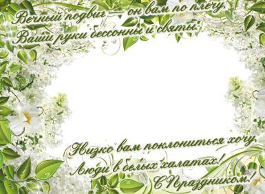 День медицинского работника. 19 июня- День медицинского работника. Поздравление, открытка, Вечный подвиг — он вам по плечу, Ваши руки бессонны и святы. Низко вам поклониться хочу, Люди в белых халатах, медицина, профессиональный праздник