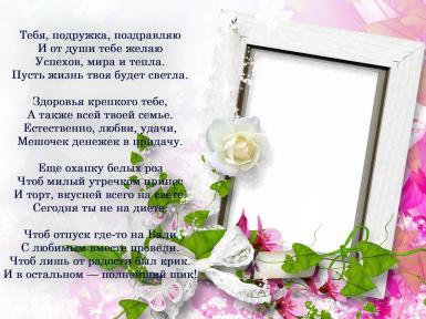 Свадебные. Рамка, фотоэффект: поздравление невесте. Тебя, подружка, поздравляю И от души тебе желаю Успехов, мира и тепла. Пусть жизнь твоя будет светла.  Здоровья крепкого тебе, А также всей твоей семье. Естественно, любви,