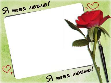 Свадебные. Рамка, фотоэффект: я люблю тебя. я тебя люблю, роза, цветок, сердечки, романтика, любовь, Любовь — прелестное чувство... Любовь — это смелость и страх. Когда-то бывает и грустно, Но реже случается так.