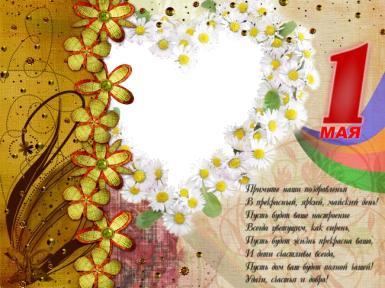 1 мая.  Яблони В Цвету, цветущее дерево, 1 мая, праздник, с праздником, день труда, весна, все цветет вокруг, демонстрация, парад