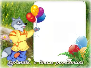 С днем рождения. Рамка, фотоэффект: братик. с днем рождения