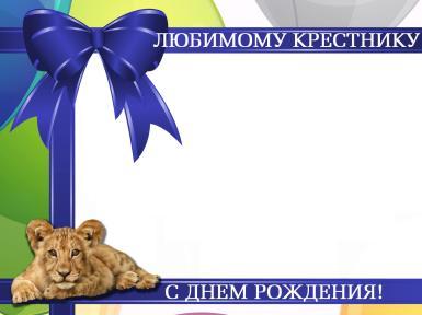 С днем рождения. Рамка, фотоэффект: