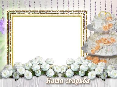 Свадебные. Рамка, фотоэффект: наша свадьба. Секрет удачной свадьбы