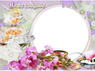 Свадебные. Рамка, фотоэффект: наша свадьба. замечательнейшое событие в жизни каждого человека