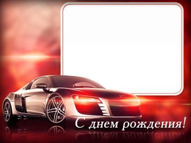 С днем рождения. Рамка, фотоэффект: с днем рождения. автомобиль мечта