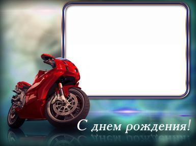С днем рождения. Рамка, фотоэффект: с днем рождения. красный мотоцикл