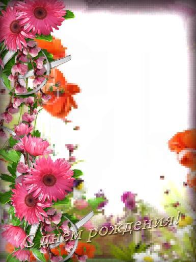 С днем рождения. Рамка, фотоэффект: с днем рождения. аэроснимок