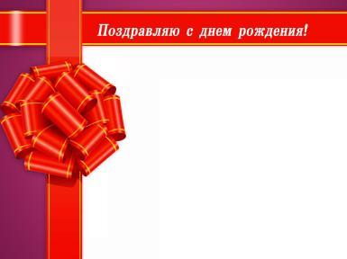 С днем рождения. Рамка, фотоэффект: поздравляю. с днем рождения красная лента