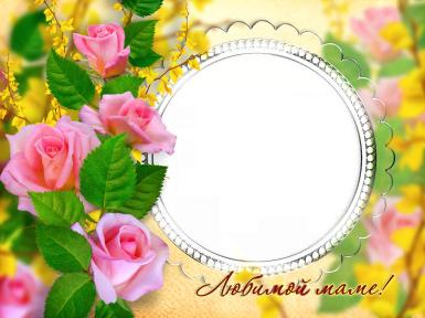 День матери в России. любимой мамочке. красота