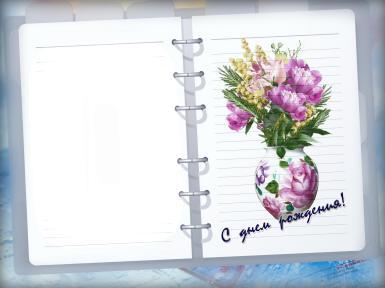 С днем рождения. Рамка, фотоэффект: Открытка ко дню рождения. Фоторамка-поздравление с днем рождения. Запись в блокноте. Ваза с цветами. Пионы, мимоза.