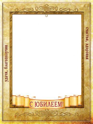 С днем рождения. Рамка, фотоэффект: Юбилейная фоторамка. Золотая рамка для фото, поздравление с юбилеем. Удачи, благополучия, счастья, здоровья!