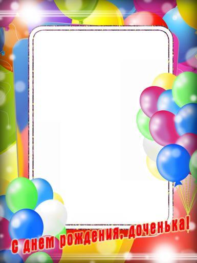 С днем рождения. Рамка, фотоэффект: Открытка ко дню рождения доченьки. Фоторамка-открытка, поздравление. С днем рождения, доченька! Разноцветные воздушные шары.