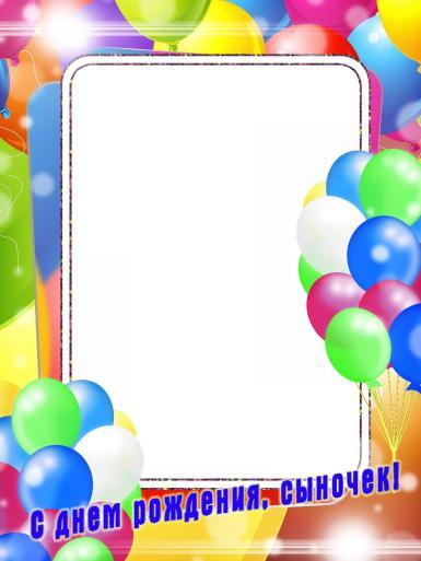 С днем рождения. Рамка, фотоэффект: Открытка к Дню рождения сыночка. Фоторамка-открытка, поздравление. С Днем рождения, сыночек! Разноцветные воздушные шары.
