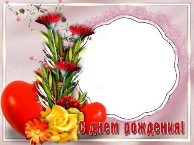 С днем рождения. Рамка, фотоэффект: Открытка-фоторамка ко Дню Рождения. Открытка с фото. Красные сердца, букет цветов, надпись