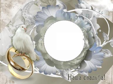 Свадебные. Рамка, фотоэффект: Свадебная фоторамка. Обручальные кольца, белый голубь, белые цветы. Наша свадьба.