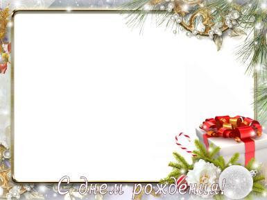 С днем рождения. Рамка, фотоэффект: День рождения в Новый год. Рамка ко Дню рождения с новогодней атрибутикой. Коробка с подарком, красный бант, ленты, елочные игрушки, шары, ветки елки, бусы, снег, конфеты.